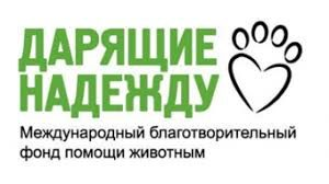 Международный благотворительный фонд помощи животным «Дарящие надежду»