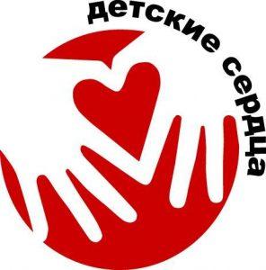 Региональный благотворительный общественный фонд «Детские сердца»