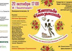 Благотворительный спектакль «Женитьба Бальзаминова»