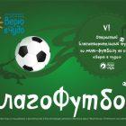 VI Открытый Благотворительный турнир по мини-футболу на кубок «Верю в чудо»