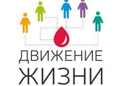 Донорское движение объединит ежегодный форум