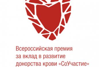 Премия за вклад в развитие донорства крови «СоУчастие» вручается в Москве в сентябре