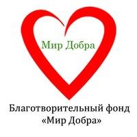 Благотворительный фонд «Мир Добра»