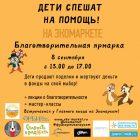 Благотворительная ярмарка на Экомаркете в Коньково «Дети спешат на помощь»