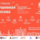 Московский ресурсный центр по донорству крови — на «Душевной Москве»