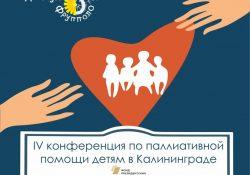 IV Региональная конференция по оказанию паллиативной помощи детям