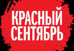 Фонд борьбы с лейкемией объявляет о начале акции #КрасныйCентябрь