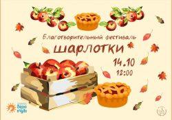 14 октября состоится праздник выпечки — Благотворительный фестиваль шарлотки