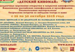 Благотворительный фестиваль «Детский КиноМай» пройдет в Нижнем Новгороде