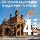 Благотворительный праздник «Казанской иконы на Крутицах»