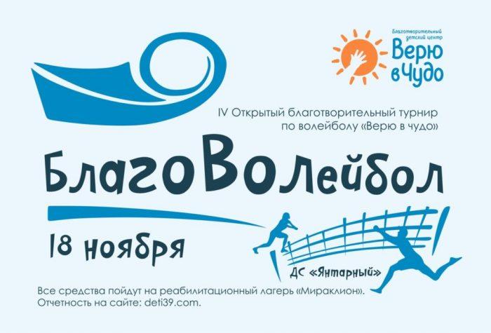 Верю в чудо» проводит IV Открытый благотворительный турнир по волейболу