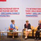 Сотни специалистов приняли участие в VII Международном Форуме «Каждый ребёнок достоин семьи»