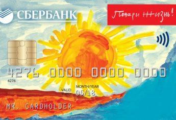 Акция Подари жизнь вместе со Сбербанком и Visa