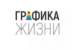 В Москве наградили победителей творческого конкурса для особенных детей «ГРАФИКА ЖИЗНИ»