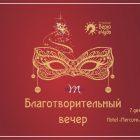 7 декабря состоится Благотворительный вечер в отеле Mercure