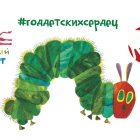 «Очень голодная гусеница» ползёт на помощь детям
