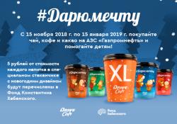 Пейте кофе и помогайте подопечным Фонда Константина Хабенского