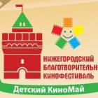 II Нижегородский кинофестиваль «Детский Киномай» состоялся вопреки прогнозам!