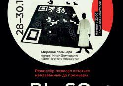 Опера по мотивам «Черного квадрата» — в помощь детям