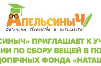 Предновогодняя акция фонда «Наташа», пространства «АпельсиныЧ» и сервиса «БлагоДаря»