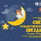 21 декабря стартовал Благотворительный марафон «Свет Рождественской звезды»