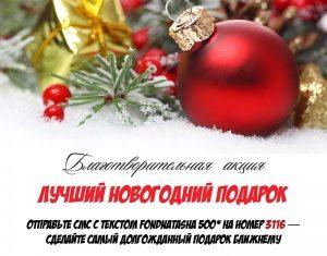 10 декабря стартует акция «Лучший новогодний подарок»