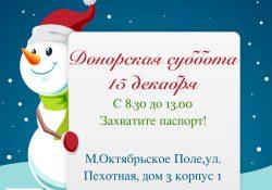 15 декабря — рабочая суббота в ГКБ № 52