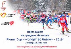 МЕДСИ выступит медицинским партнером Кубка по любительскому биатлону Pioner Cup'19