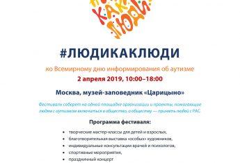 Инклюзивный фестиваль «#ЛюдиКакЛюди»