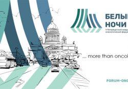 В Санкт-Петербурге пройдет Международный онкологический форум «Белые ночи»