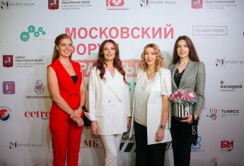 Первый Московский форум красоты и здоровья состоялся 15 июня в Музее моды!