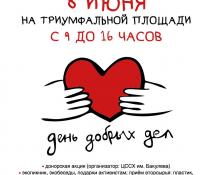 «День добрых дел» на Триумфальной площади