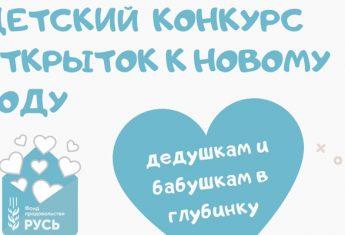 Детский конкурс поздравительных открыток для пожилых людей