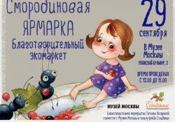 «Смородиновая ярмарка» и Татьяна Лазарева приглашают в Музей Москвы