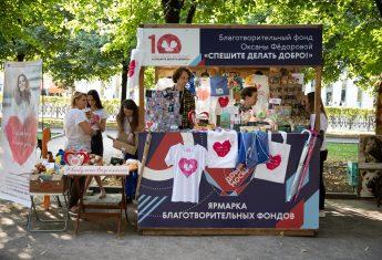 БФ «Спешите делать добро» выступил на фестивале «Добрая Москва»