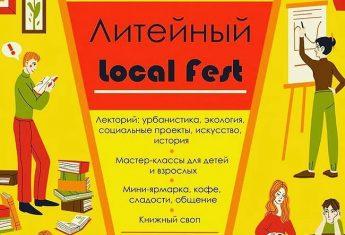 Литейный Local fest в Анненкирхе