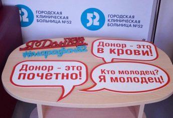 16 ноября — рабочая суббота в ГКБ № 52 для доноров крови