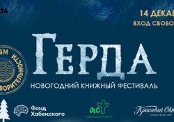 Новогодний книжный фестиваль «Герда»