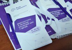 Фонд Константина Хабенского проведет Нейроонкологический семинар в Пятигорске
