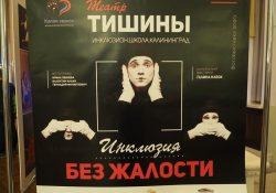 В Калининграде открылась фотовыставка «Инклюзия без жалости»