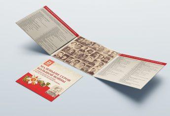 Промокод DOBRO – только в июне книга «Маленькие герои большой войны» со скидкой 20%!