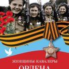 В честь 75-летия Победы выйдет книга о  женщинах-кавалерах Ордена Славы!