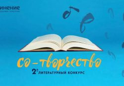 Литературный конкурс «Со-творчество»