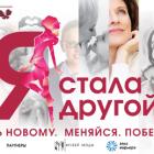 Социальный проект для женщин «Я стала другой»!